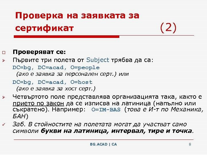 Проверка на заявката за сертификат o Ø (2) Проверяват се: Първите три полета от
