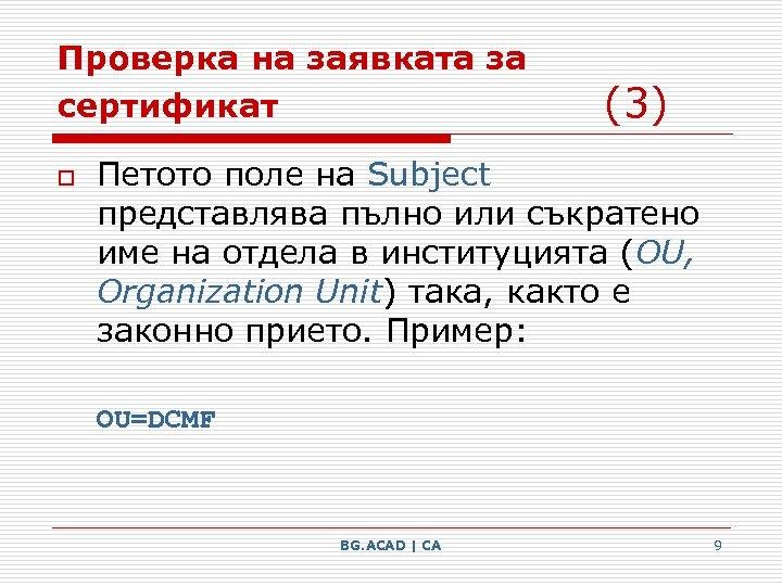 Проверка на заявката за сертификат o (3) Петото поле на Subject представлява пълно или