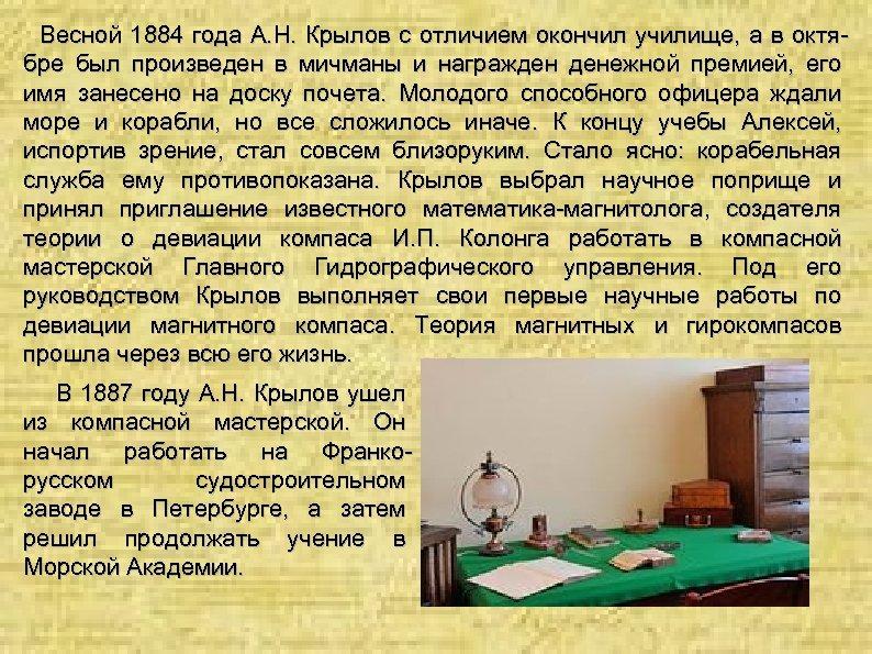 Весной 1884 года А. Н. Крылов с отличием окончил училище, а в октя