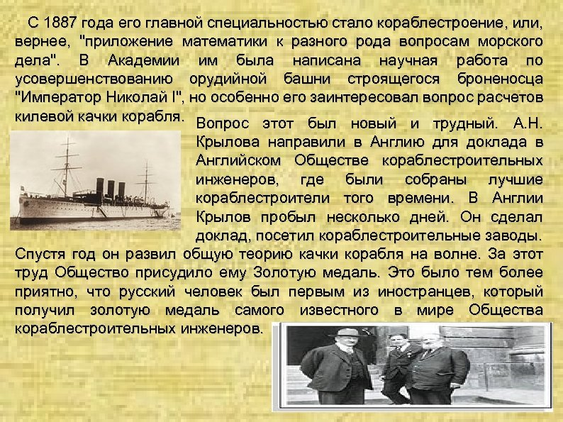 С 1887 года его главной специальностью стало кораблестроение, или, вернее,