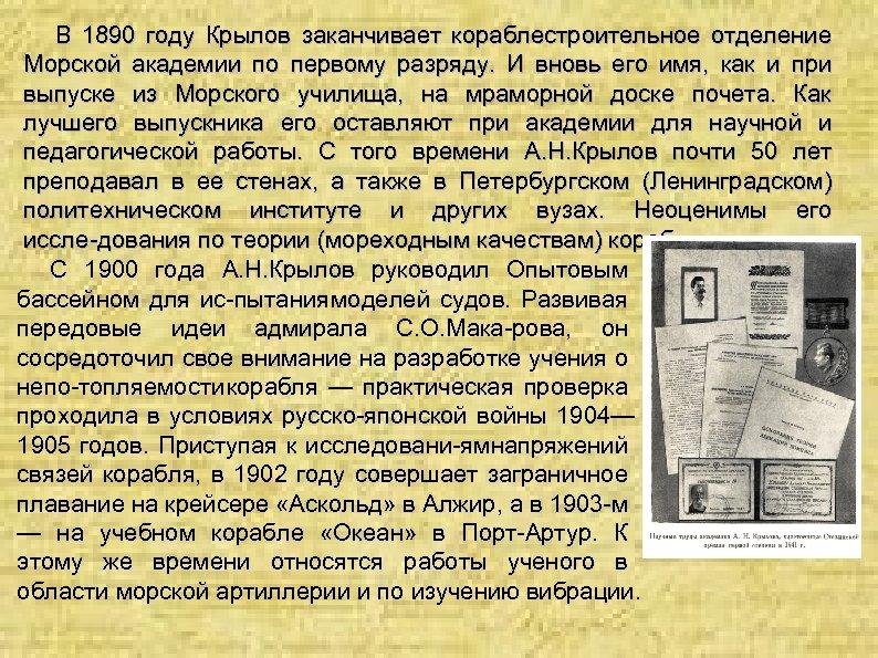 В 1890 году Крылов заканчивает кораблестроительное отделение Морской академии по первому разряду. И