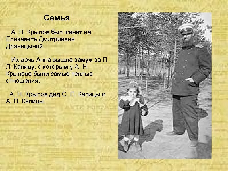 Семья А. Н. Крылов был женат на Елизавете Дмитриевне Драницыной. Их дочь Анна вышла