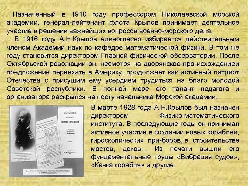 Назначенный в 1910 году профессором Николаевской морской академии, генерал лейтенант флота Крылов принимает