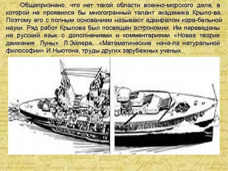 Общепризнано, что нет такой области военно морского дела, в которой не проявился бы