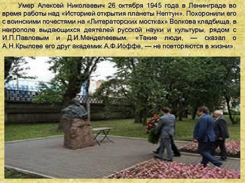 Умер Алексей Николаевич 26 октября 1945 года в Ленинграде во время работы над