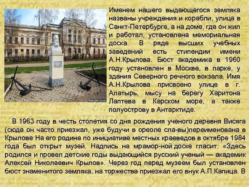 Именем нашего выдающегося земляка названы учреждения и корабли, улица в Санкт Петербурге, а на