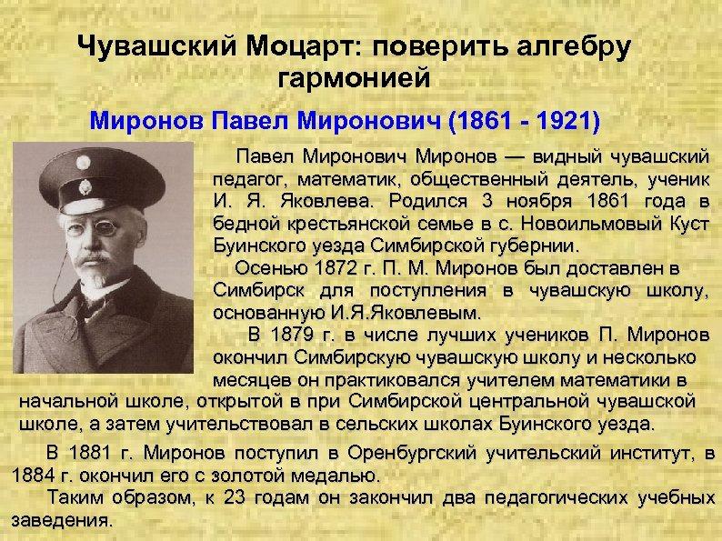 Чувашский Моцарт: поверить алгебру гармонией Миронов Павел Миронович (1861 - 1921) Павел Миронович Миронов