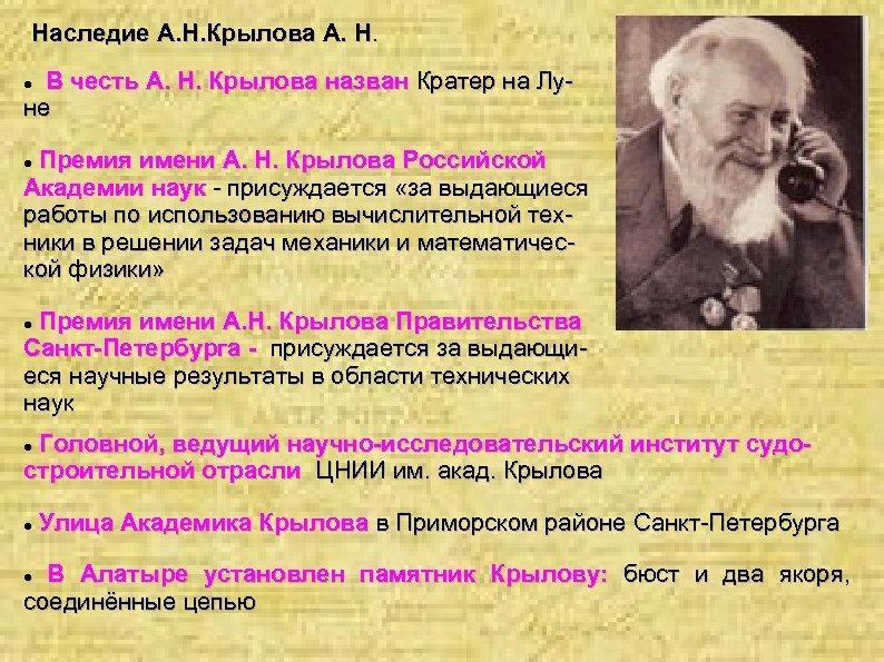 Наследие А. Н. Крылова А. Н. В честь А. Н. Крылова назван Кратер на