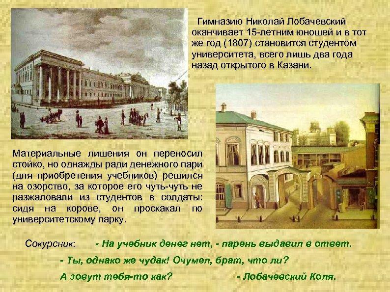 Гимназию Николай Лобачевский оканчивает 15 летним юношей и в тот же год (1807)