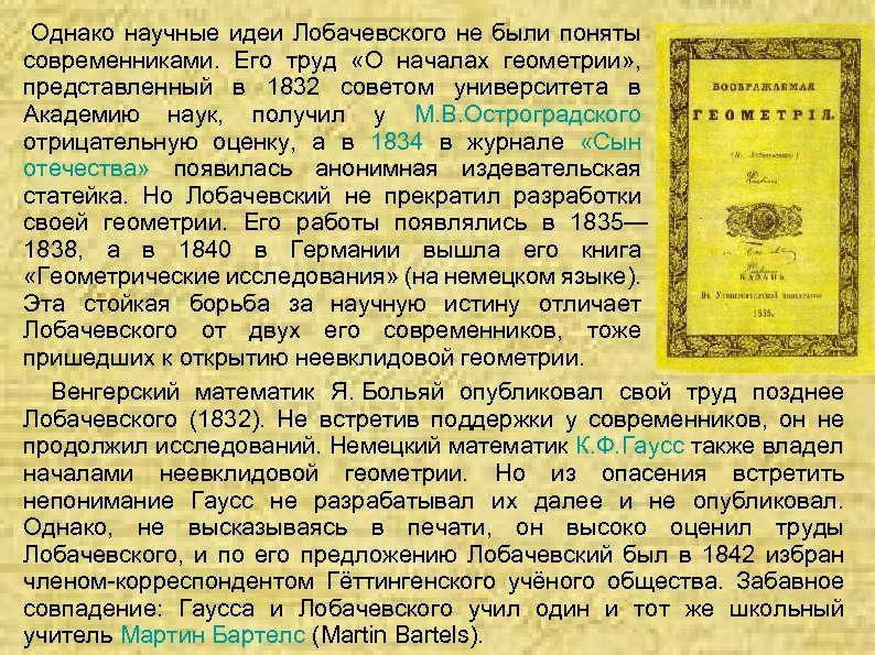 Однако научные идеи Лобачевского не были поняты современниками. Его труд «О началах геометрии»