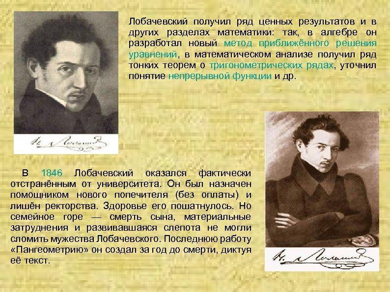 Лобачевский получил ряд ценных результатов и в других разделах математики: так, в алгебре он