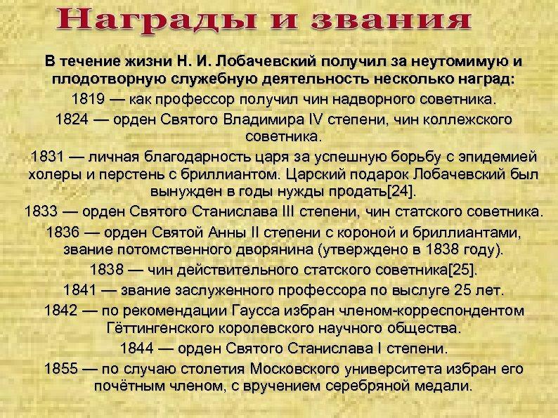 В течение жизни Н. И. Лобачевский получил за неутомимую и плодотворную служебную деятельность несколько