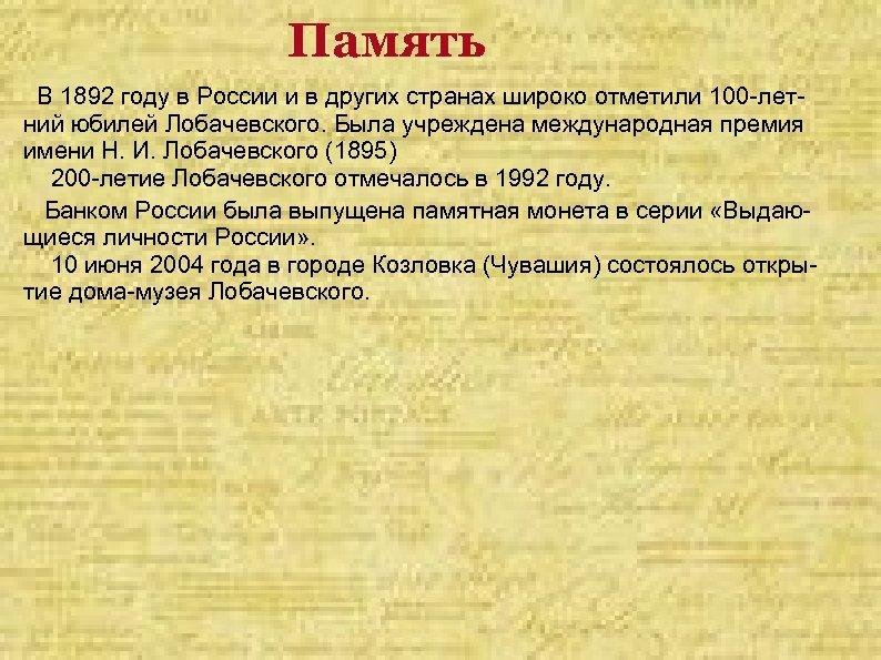 Память В 1892 году в России и в других странах широко отметили 100 лет