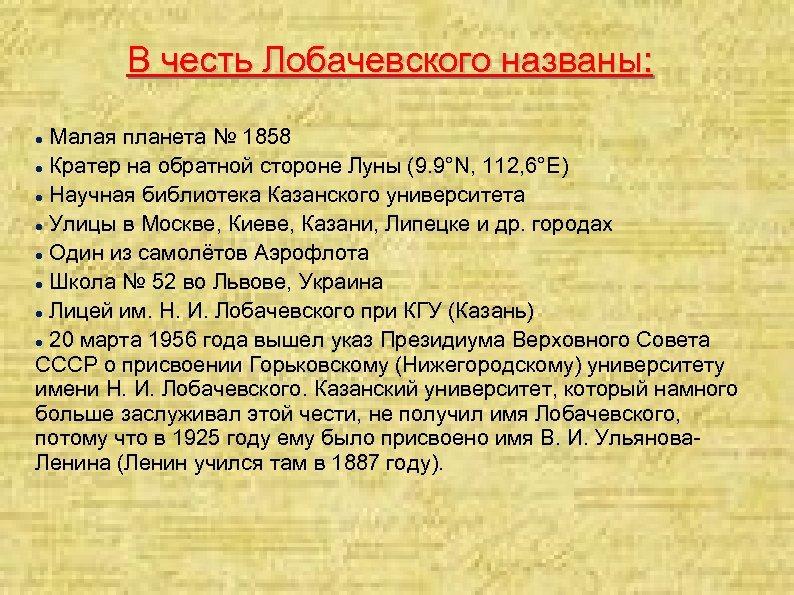В честь Лобачевского названы: Малая планета № 1858 Кратер на обратной стороне Луны (9.