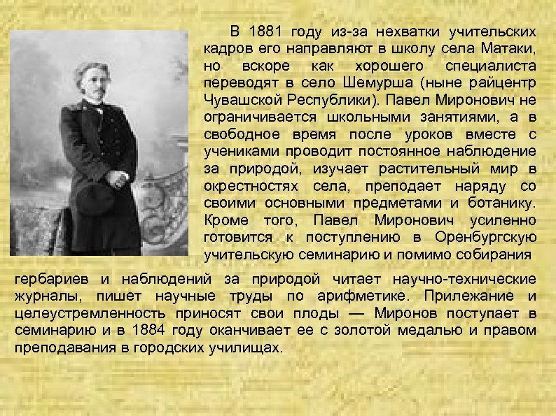 В 1881 году из за нехватки учительских кадров его направляют в школу села