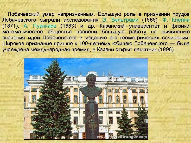 Лобачевский умер непризнанным. Большую роль в признании трудов Лобачевского сыграли исследования Э. Бельтрами