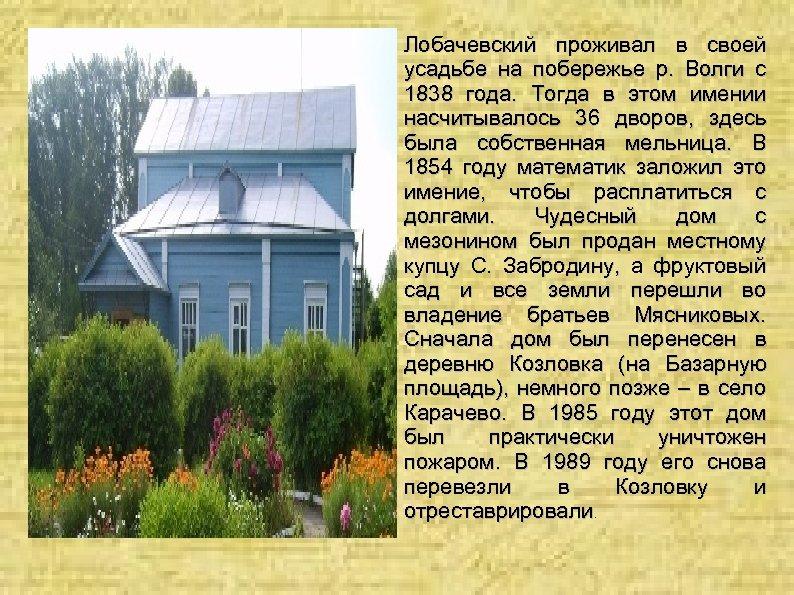 Лобачевский проживал в своей усадьбе на побережье р. Волги с 1838 года. Тогда в