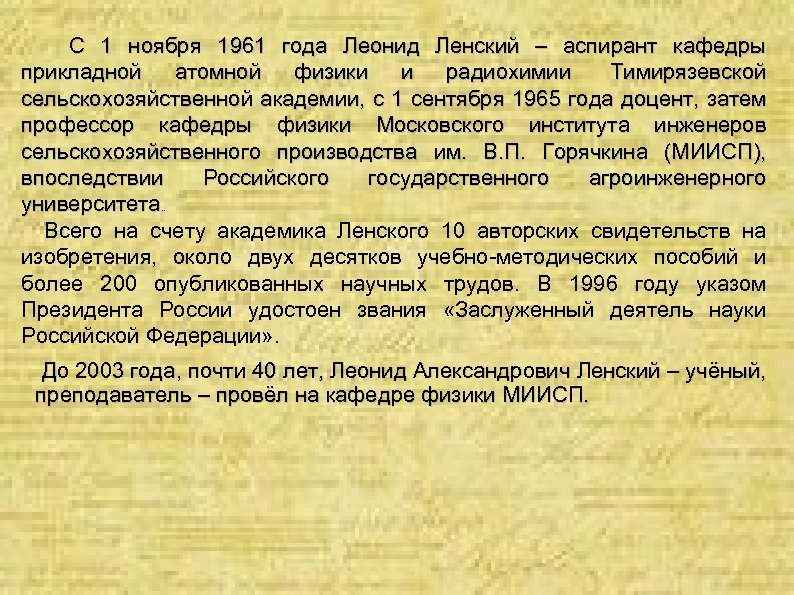 С 1 ноября 1961 года Леонид Ленский – аспирант кафедры прикладной атомной физики