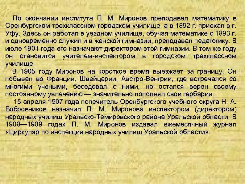 По окончании института П. Миронов преподавал математику в Оренбургском трехклассном городском училище, а