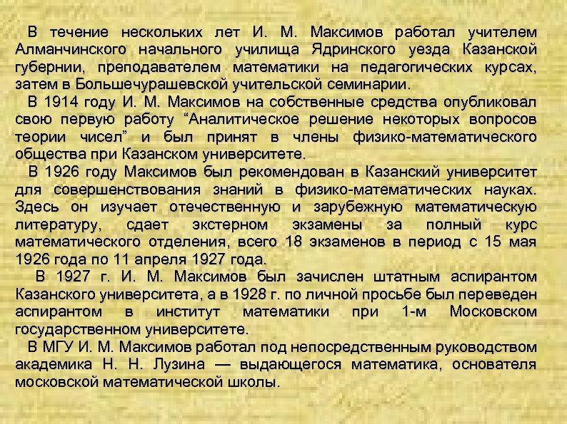 В течение нескольких лет И. Максимов работал учителем Алманчинского начального училища Ядринского уезда