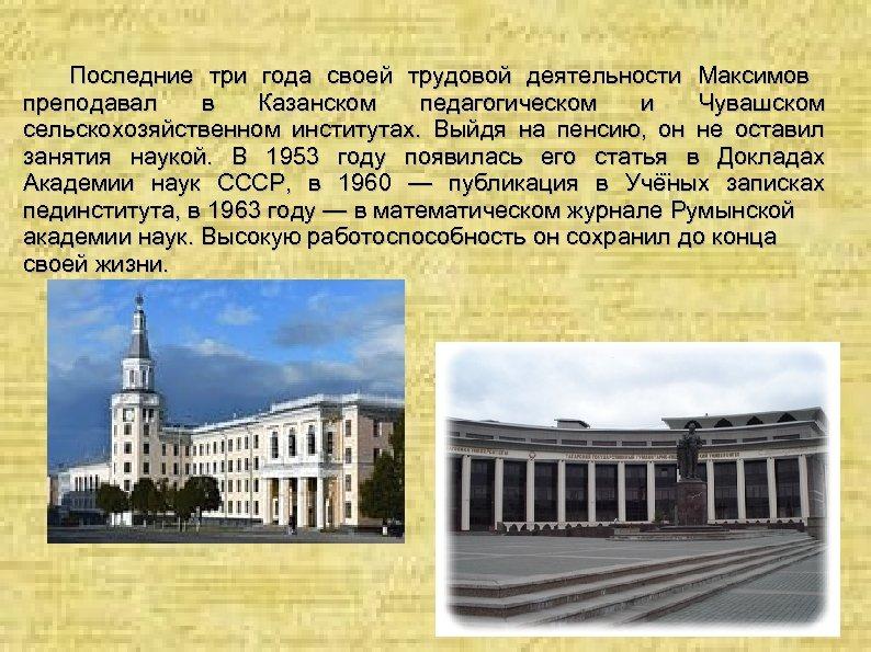 Последние три года своей трудовой деятельности Максимов преподавал в Казанском педагогическом и Чувашском