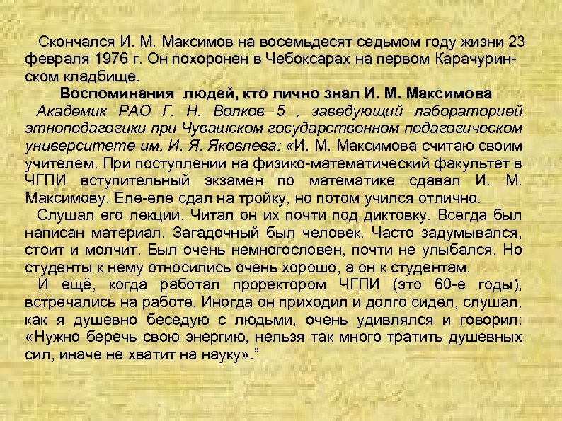 Скончался И. М. Максимов на восемьдесят седьмом году жизни 23 февраля 1976 г.