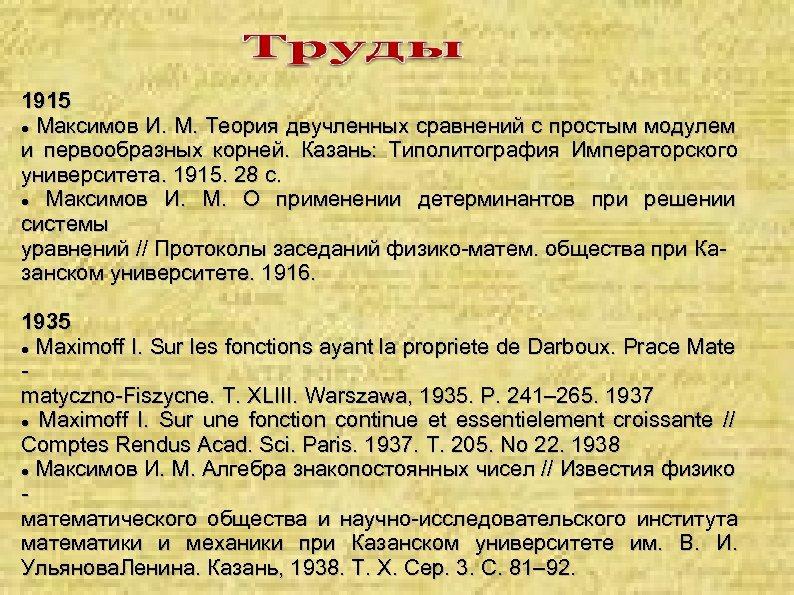 1915 Максимов И. М. Теория двучленных сравнений с простым модулем и первообразных корней. Казань: