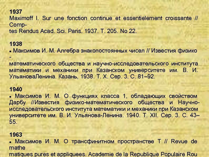 1937 Maximoff I. Sur une fonction continue et essentielement croissante // Comp tes Rendus
