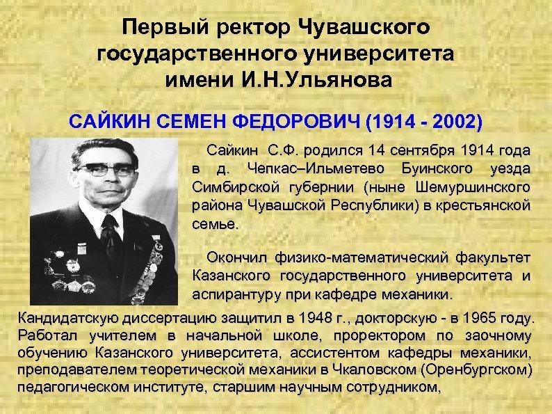 Первый ректор Чувашского государственного университета имени И. Н. Ульянова САЙКИН СЕМЕН ФЕДОРОВИЧ (1914 -