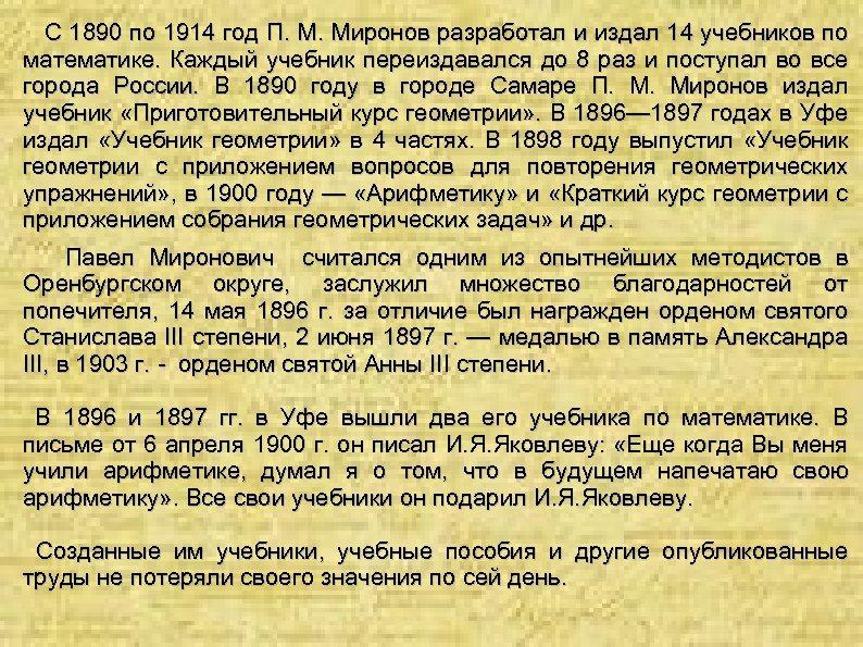 С 1890 по 1914 год П. М. Миронов разработал и издал 14 учебников