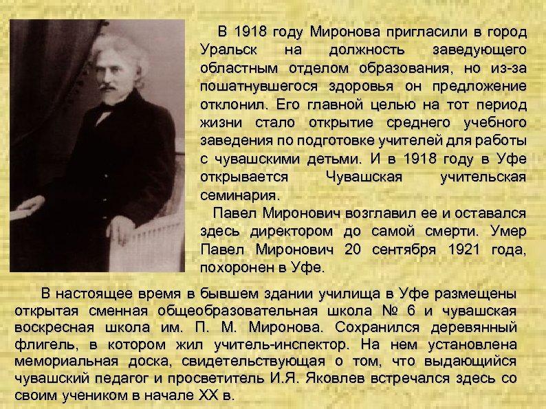 В 1918 году Миронова пригласили в город Уральск на должность заведующего областным отделом