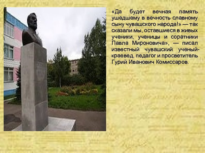 «Да будет вечная память ушедшему в вечность славному сыну чувашского народа!» — так