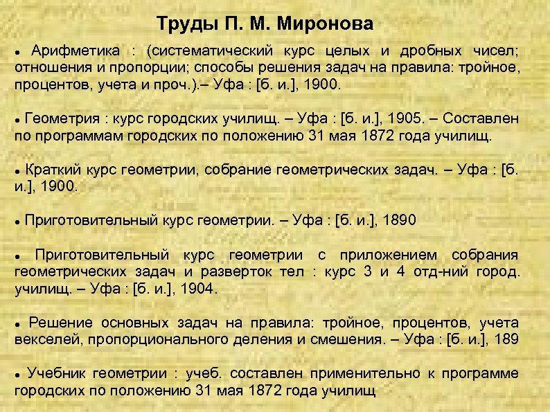 Труды П. М. Миронова Арифметика : (систематический курс целых и дробных чисел; отношения и