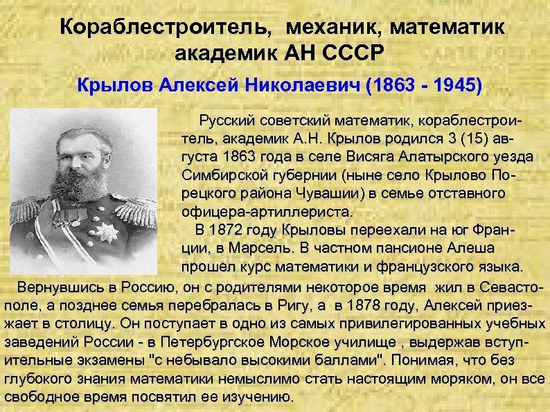 Кораблестроитель, механик, математик академик АН СССР Крылов Алексей Николаевич (1863 - 1945) Русский