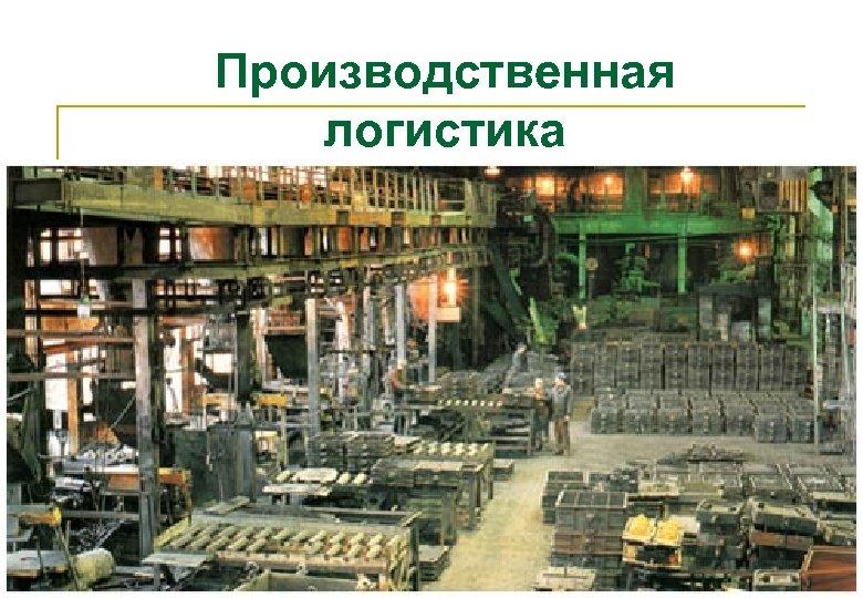 Производственная логистика 1