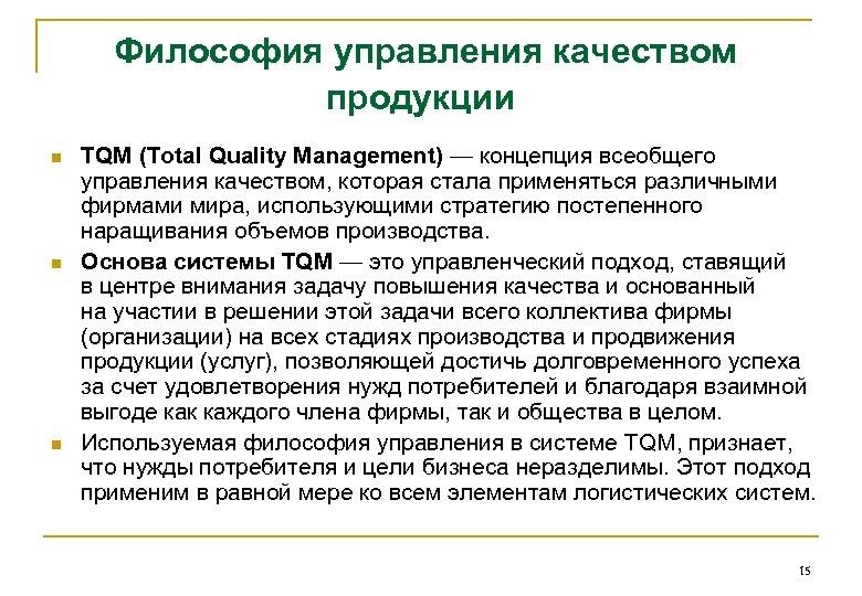 Философия управления качеством продукции n n n TQM (Total Quality Management) — концепция всеобщего