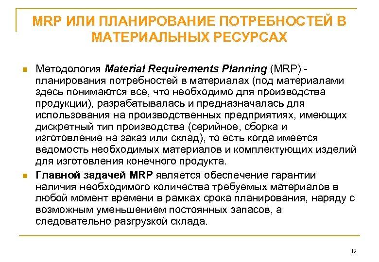 MRP ИЛИ ПЛАНИРОВАНИЕ ПОТРЕБНОСТЕЙ В МАТЕРИАЛЬНЫХ РЕСУРСАХ n n Методология Material Requirements Planning (MRP)