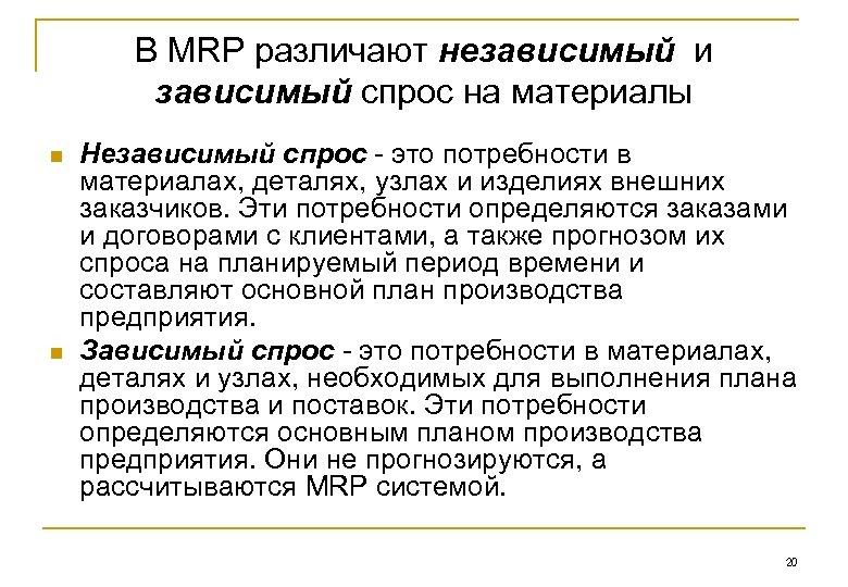 В MRP различают независимый и зависимый спрос на материалы n n Независимый спрос -