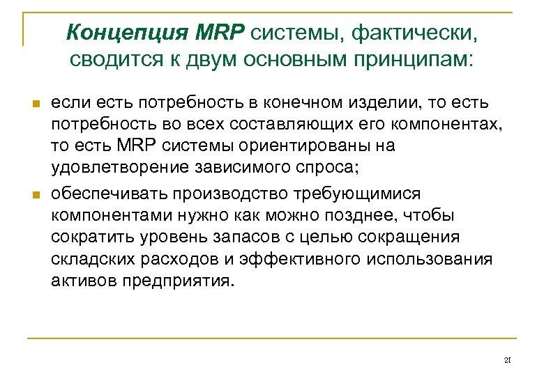 Концепция MRP системы, фактически, сводится к двум основным принципам: n n если есть потребность