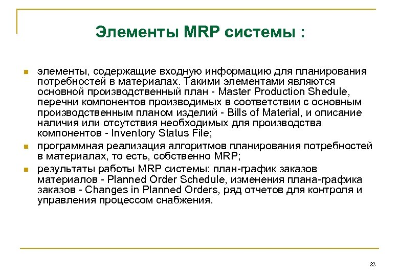 Элементы MRP системы : n n n элементы, содержащие входную информацию для планирования потребностей