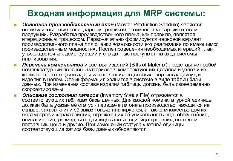 Входная информация для MRP системы: n n n Основной производственный план (Master Production Shedule)