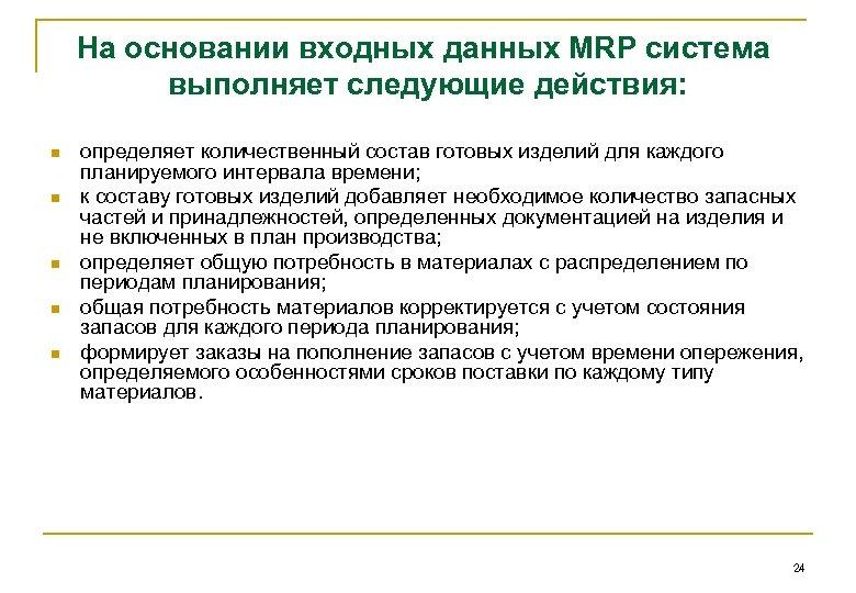На основании входных данных MRP система выполняет следующие действия: n n n определяет количественный