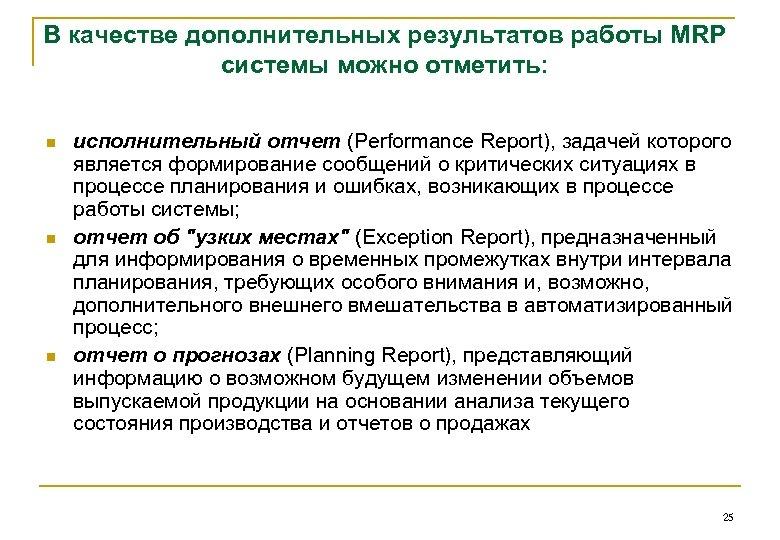В качестве дополнительных результатов работы MRP системы можно отметить: n n n исполнительный отчет