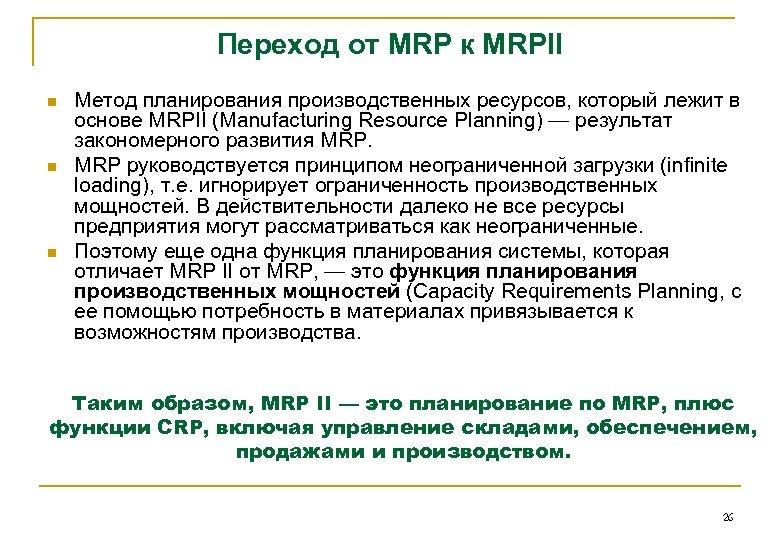 Переход от MRP к MRPII n n n Метод планирования производственных ресурсов, который лежит