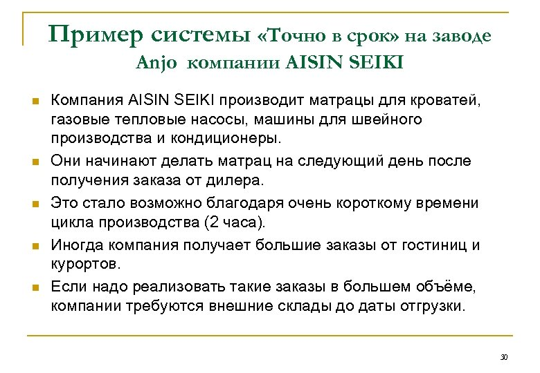 Пример системы «Точно в срок» на заводе Anjo компании AISIN SEIKI n n n