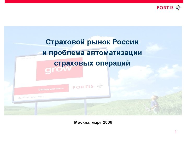 Страховой рынок России и проблема автоматизации страховых операций Москва, март 2008 1