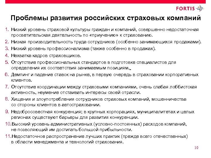 Проблемы развития российских страховых компаний 1. Низкий уровень страховой культуры граждан и компаний, совершенно