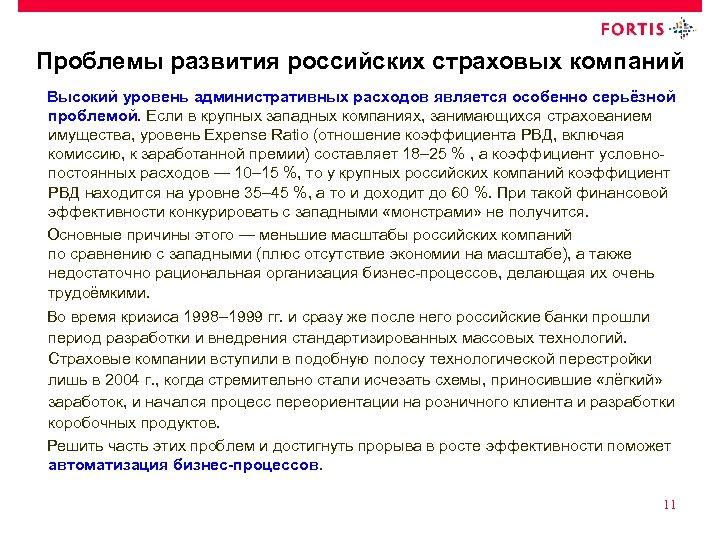 Проблемы развития российских страховых компаний Высокий уровень административных расходов является особенно серьёзной проблемой. Если