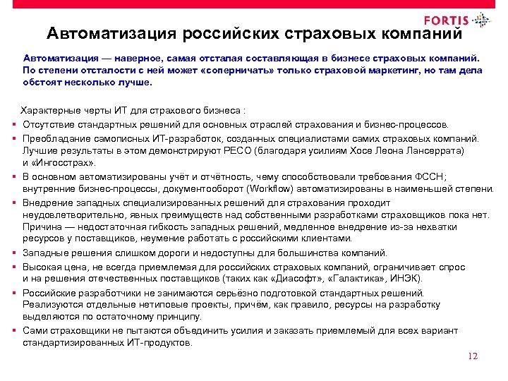 Автоматизация российских страховых компаний Автоматизация — наверное, самая отсталая составляющая в бизнесе страховых компаний.