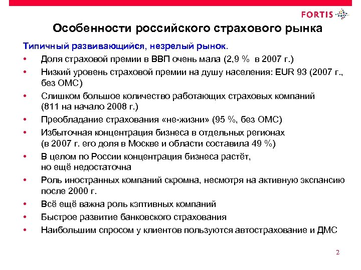 Особенности российского страхового рынка Типичный развивающийся, незрелый рынок. • Доля страховой премии в ВВП
